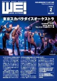 WE! WESS EXPRESS 2018.02 vol.299