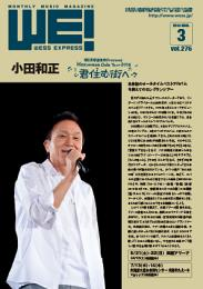 WE! WESS EXPRESS 2016.03 vol.276