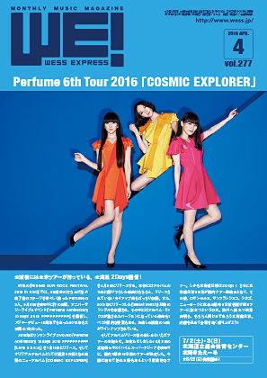 WE! WESS EXPRESS 2016.04 vol.277