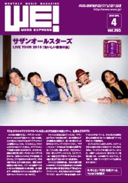 WE! WESS EXPRESS 2015.04 vol.265