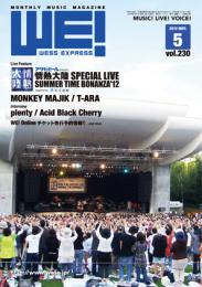 WE! WESS EXPRESS 2012.05 vol.230