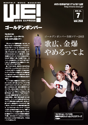 WE! WESS EXPRESS 2015.07 vol.268