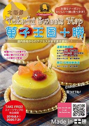 Tokachi Sweets Map 2019 菓子王国十勝