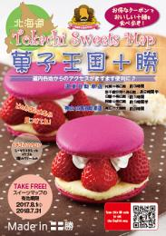 Tokachi Sweets Map 2017 菓子王国十勝