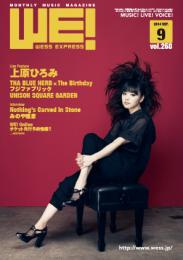 WE! WESS EXPRESS 2014.09 vol.258