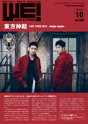 WE! WESS EXPRESS 2017.09 vol.295