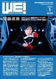 WE! WESS EXPRESS 2018.01 vol.298