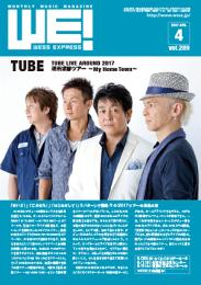 WE! WESS EXPRESS 2017.04 vol.289